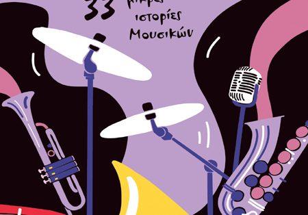 Στάθης Παχίδης,  Οι παιχνιδιάτορες,  33 μικρές ιστορίες μουσικών