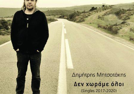 Δημήτρης Μητσοτάκης,  Δεν χωράμε όλοι,  Singles 2017-2020