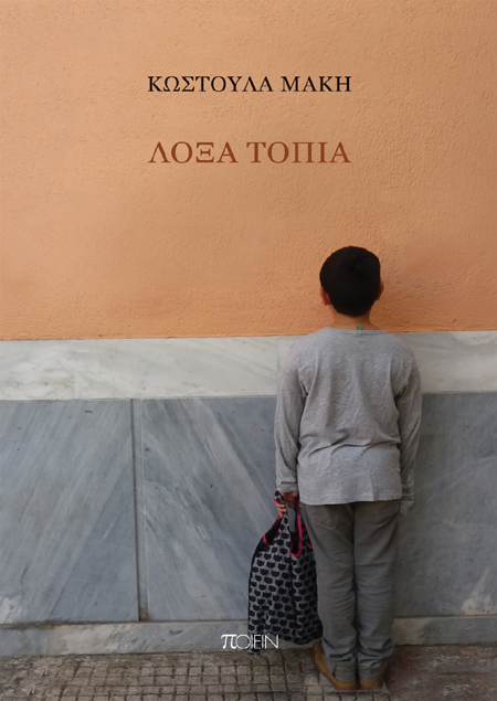 16 Loxa topia_cover