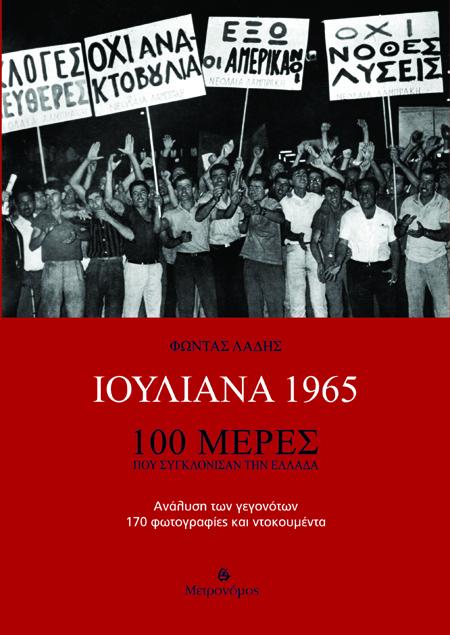 2 Iouliana 1965_cover