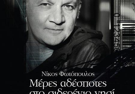 Νίκος Φωτόπουλος,  Mέρες αδέσποτες… στο σιδερένιο νησί,  Όψεις και κοινωνιολογικές προεκτάσεις  της ποιητικής του Χρήστου Θηβαίου