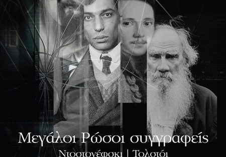 Mεγάλοι Ρώσοι συγγραφείς: Ντοστογεφσκι, Τολστόι, Παστερνάκ, Λέρμοντοφ,  Συνοπτικοί απόδοση των αριστουργημάτων τους από τον Τάσο Λειβαδίτη