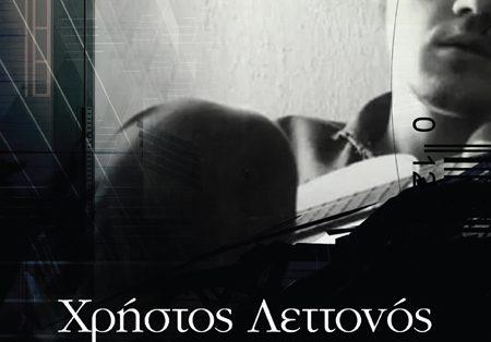 Χρήστος Λεττονός,  Τα Ποιήματα