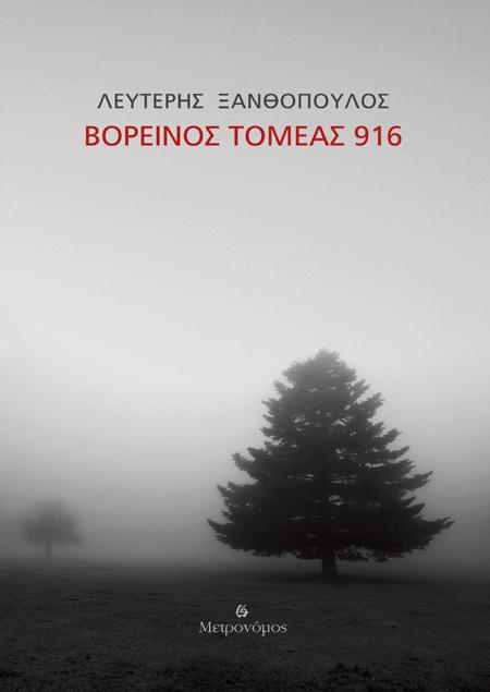 45 Voreinos tomeas 916_cover