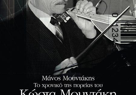Mάνος Μουντάκης,  Το χρονικό της πορείας, του  Κώστα Μουντάκη