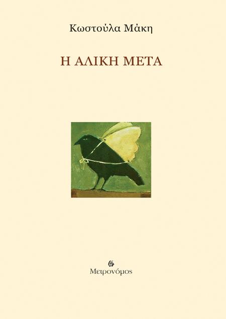 37 I Aliki meta_cover