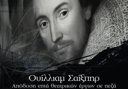 Ουίλλιαμ Σαίξπηρ,  Απόδοση επτά θεατρικών έργων σε πεζά  από τον Τάσο Λειβαδίτη
