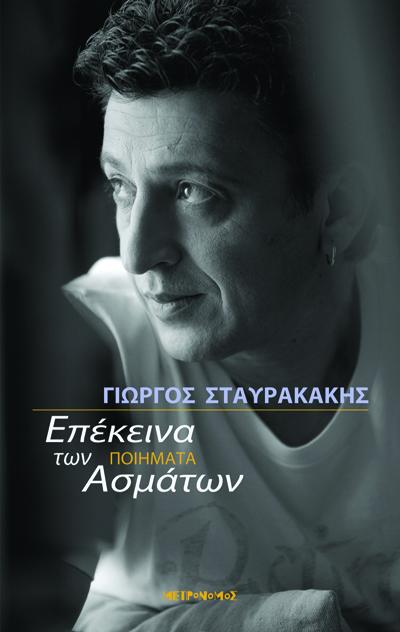 EPEKEINA_STAVRAKAKIS_EXOFILO-…