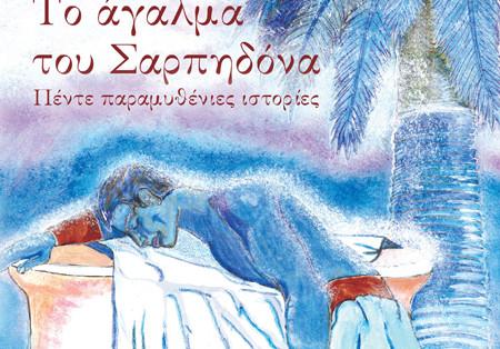Δημήτρης Λέντζος, Το άγαλμα του Σαρπηδόνα