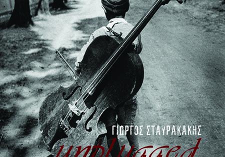 Γιώργος Σταυρακάκης Unplugged