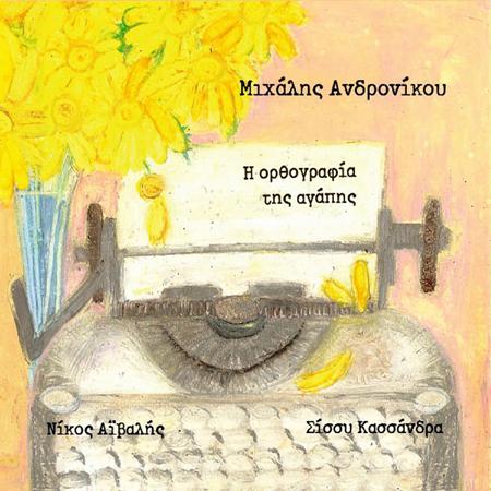 14 Andronikou_Orhografia tis agapis