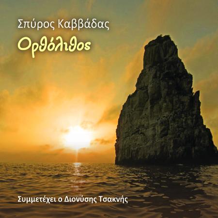 19 Kavvadas_Ortholithos