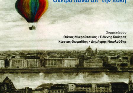 Κώστας & Χρήστος Κολοβός, Όνειρο πάνω απ' την πόλη