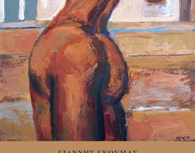 Γιάννης Γκούμας, Ανθολογία 1985-2012