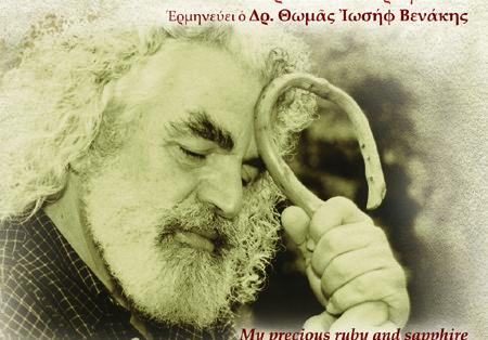 Θωμάς Βενάκης, Ρουμπίνι και ζαφείρι μου