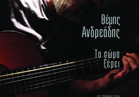Θέμης Ανδρεάδης,  Το σώμα ξέρει