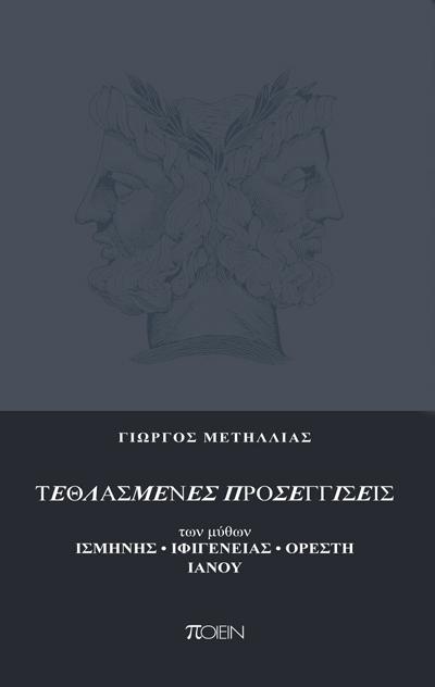 4. Tethlasmenes