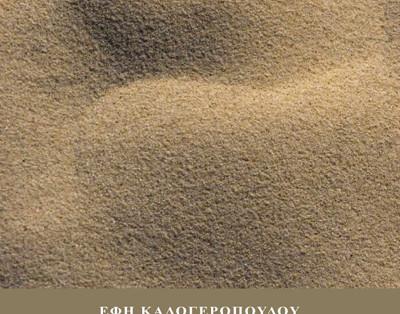 Έφη Καλογεροπούλου, Άμμος