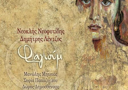 Νεοκλής Νεοφυτίδης – Δημήτρης Λέντζος, Φαγιούμ