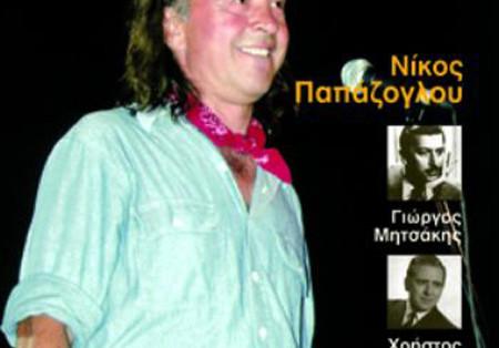 Τεύχος 11, Νίκος Παπάζογλου