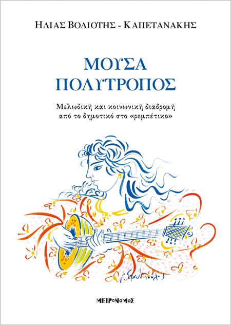 2. Mousa polytropos