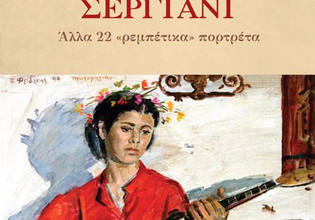 Ηλίας Βολιότης  – Καπετανάκης, Μουσικό σεργιάνι, Άλλα 22 «ρεμπέτικα» πορτρέτα