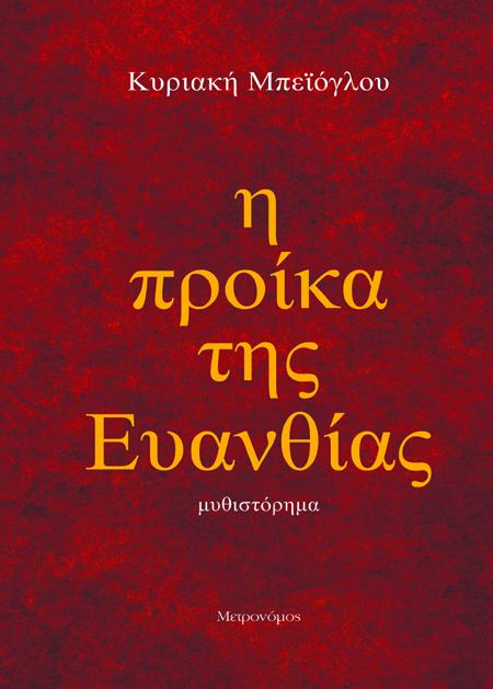 12. Proika tis Eyanthias_ex