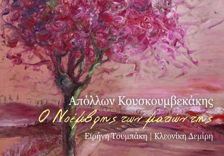 Απόλλων Κουσκουμβεκάκης, Ο Νοέμβρης των ματιών της