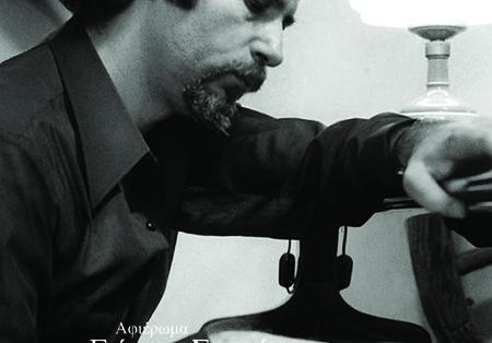 Τεύχος 54, Γιάννης Σπανός
