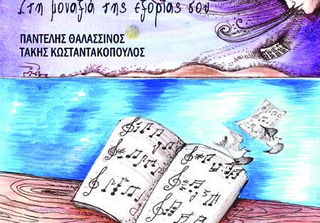 Βασίλης Ανδικόπουλος, Στη μοναξιά της εξορίας σου