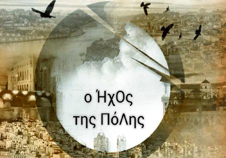 Ηλίας Μάστορης,  Ο ήχος της πόλης