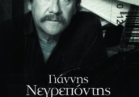 Γιάννης Νεγρεπόντης, Το τραγούδι της σιωπής