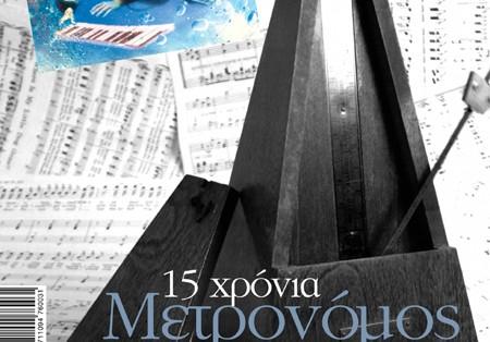 15 χρόνια Μετρονόμος, τεύχος 60 Απρίλιος – Ιούνιος 2016