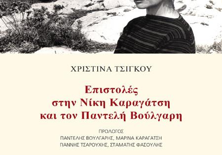 Xριστίνα Τσίγκου,  Επιστολές στην Νίκη Καραγάτση και τον Παντελή Βούλγαρη