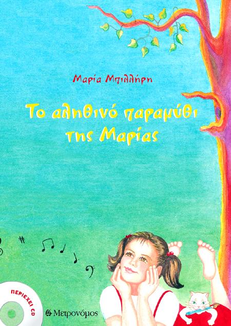 12-to-alithino-paramithi-tis-marias_cover