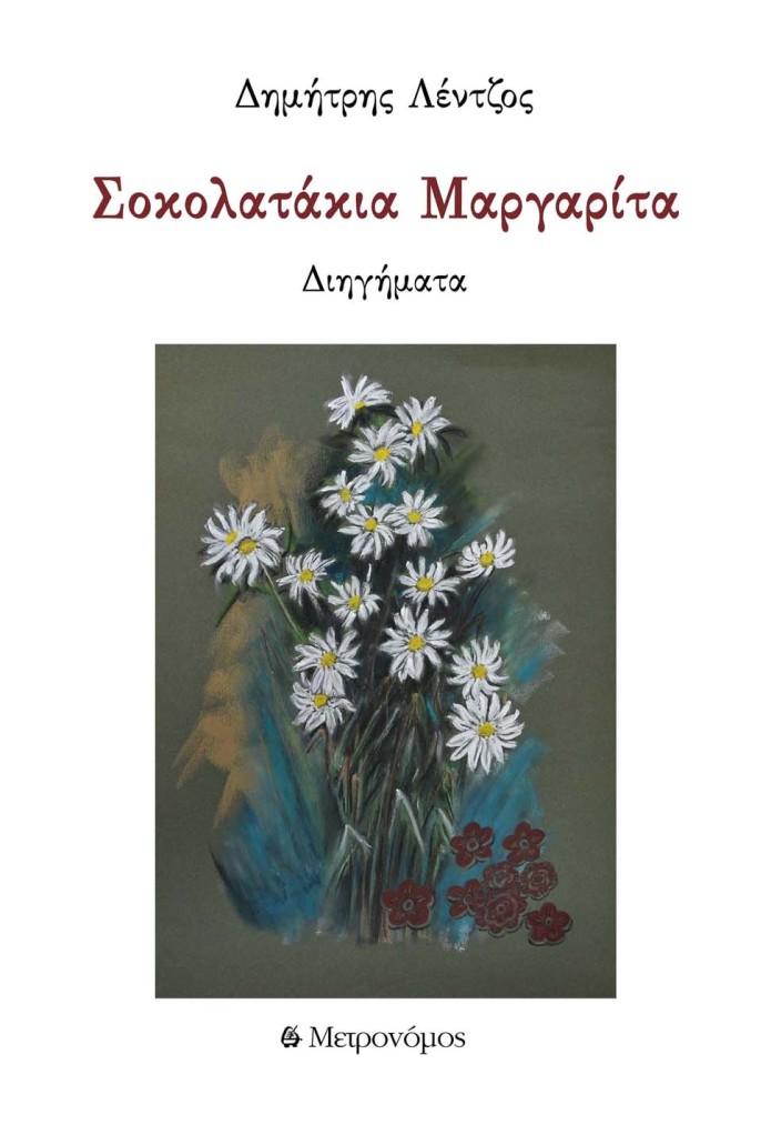 17-sokolatakia-margarita_cover