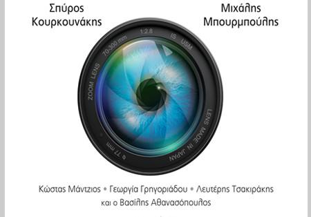 Σπύρος Κουρκουνάκης – Μιχάλης Μπουρμπούλης,  Σσστ!… μας κοιτάζει η κάμερα