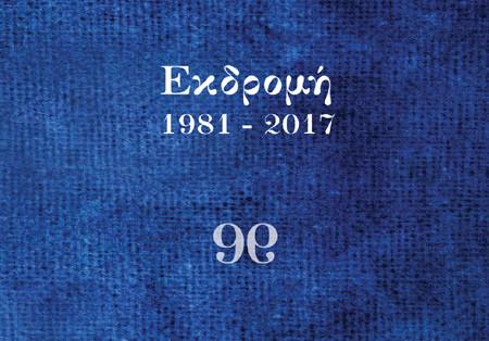 Σάββας Σερέτης,  Εκδρομή 1981 – 2017