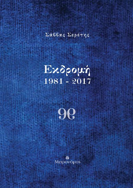 24 Ekdromi