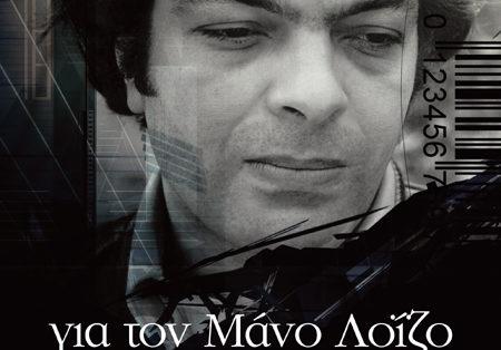 Για τον Μάνο Λοΐζο,  Μικρές ιστορικές καταγραφές