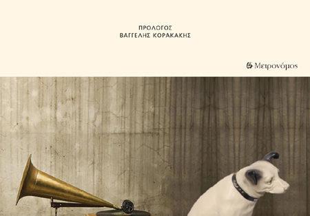 Θανάσης Γιώγλου,  Το πάθος και το λάθος,  Κρυφές ιστορίες της ελληνικής δισκογραφίας