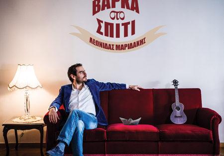 Λεωνίδας Μαριδάκης,  Βάρκα στο σπίτι