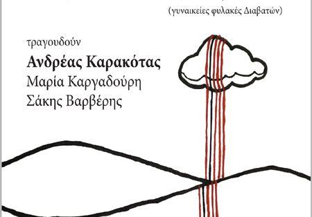 Πάρις Παρασχόπουλος, Εκκωφαντικές σιωπές
