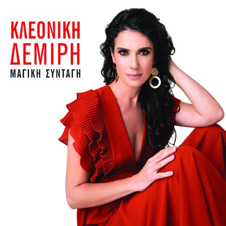 96 Magiki syntagi_cover