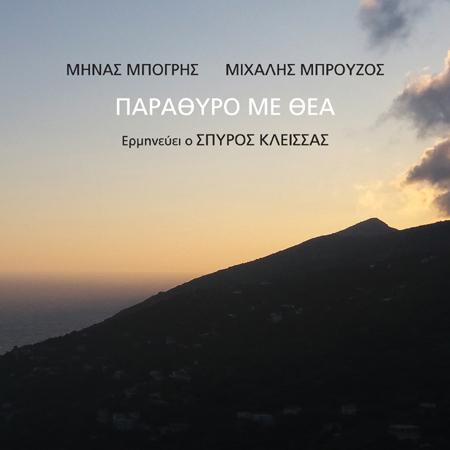 97 Parathyro me thea_cover