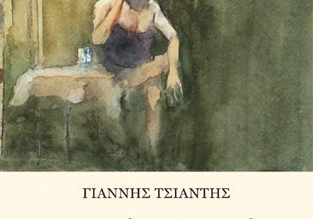 Γιάννης Τσιαντής,  Το κορίτσι του τεκέ  Όδοιπορικό Δραπετσώνα