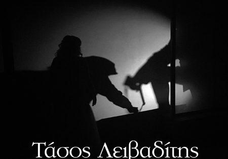Tάσος Λειβαδίτης, Ο τυφλός με τον λύχνο