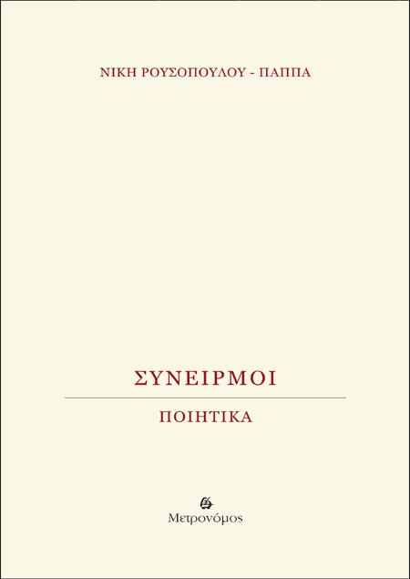 38 Syneirmoi_cover