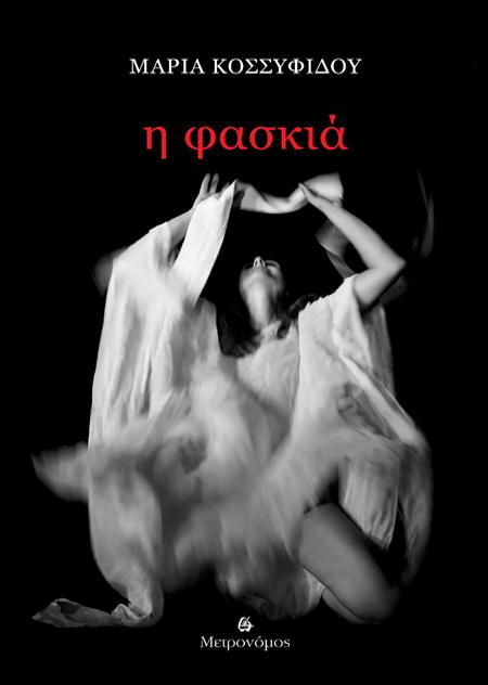 40 Faskia cover