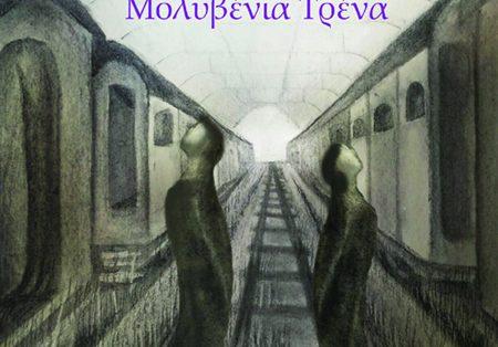 Μάνος Μοναστηριώτης,  Μολυβένια τρένα